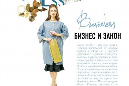 Алиса Недоговорова вход в разделы журнала