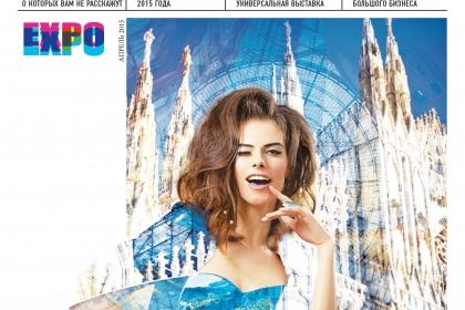 Обложка журнала САПОГ